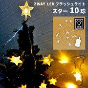 クリスマスイルミネーションLEDライト点滅USB電池クリスマスツリー電飾装飾星おしゃれ2WAYLEDフラッシュライトスター10球
