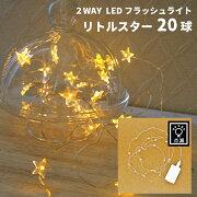 クリスマスイルミネーションLEDライト点滅USB電池クリスマスツリー電飾装飾星おしゃれ2WAYLEDフラッシュライトリトルスター20球
