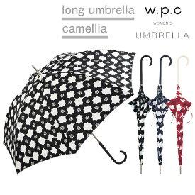 傘 レディース w.p.c 雨傘 カメリア camellia 晴雨兼用 ツバキ かわいい おしゃれ 人気 プレゼント wpc ワールドパーティー