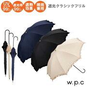 日傘uvカット遮光w.p.c遮光クラシックフリル晴雨兼用フリルかわいい