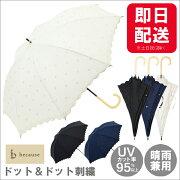 日傘uvカット95%以上晴雨兼用ドット&ドット刺繍おしゃれ上品人気長傘紫外線カット