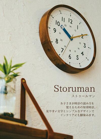 知育時計壁掛け時計おしゃれシンプル知育子供アナログ24時間表示Storumanストゥールマンウォールクロック木製フレーム読みやすい見やすい分かり易い子供部屋直径30cm電波ステップムーブメント