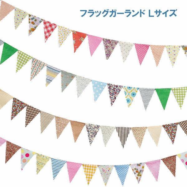 フラッグガーランド Lサイズ 送料無料 フラッグ 誕生日 飾り バースデー フェス キャンプ テント 【あす楽対応】