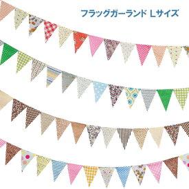 フラッグガーランド Lサイズ フラッグ 誕生日 飾り バースデー フェス キャンプ テント 【あす楽対応】
