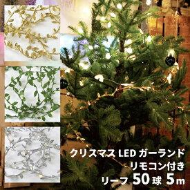 クリスマス チェーンライト イルミネーション 電飾 装飾 LED ライト 電池 クリスマスLEDガーランド リモコン付き リーフ 葉っぱ クリスマスツリー おしゃれ 【あす楽対応】