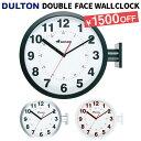 クーポン利用で1500円OFF!ポイント10倍! ダルトン 時計 ダブルフェイスウォールクロック DULTON 両面 大きい double f…