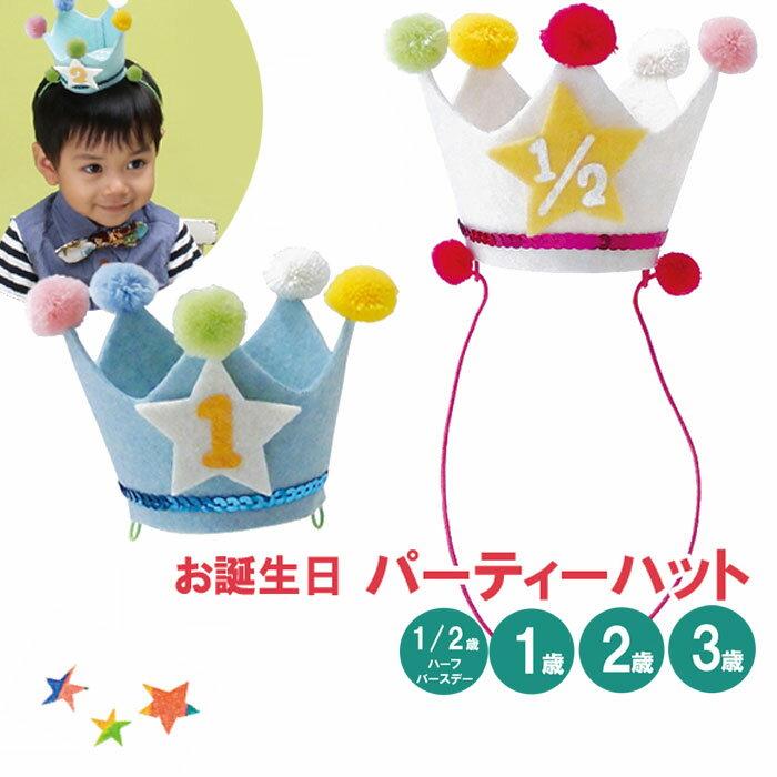 誕生日 1歳 2歳 3歳 ハーフバースデー 飾り 帽子 【ゆうパケットは送料無料!】 男の子 女の子 ネネパルティ クラウン 即日発送 【あす楽対応】