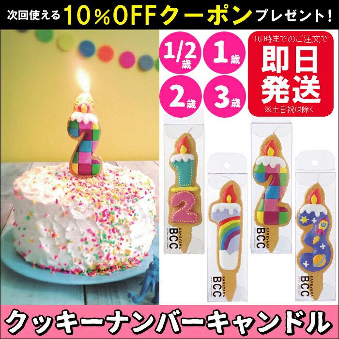 数字 キャンドル ろうそく BCC クッキーナンバーキャンドル 誕生日 記念日 キッズ BIRTHDAY ケーキ用キャンドル KAMEYAMA カメヤマ 【あす楽対応】