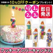 数字キャンドルろうそくBCCクッキーナンバーキャンドル誕生日記念日キッズBIRTHDAYケーキ用キャンドル