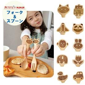 子供用 木製 食器 フォーク スプーン セット プチママン FORK & SPOON ウッド カトラリー キッズ用食器 子供用食器 天然素材