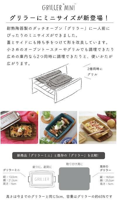 グリラーミニTOOLSツールズグリラーミニmini1人用一人用グリルパンオーブン料理魚焼きグリルロースターグリルパングラタン皿直火遠赤外線耐熱陶器ダッチオーブン独り暮らしイブキクラフト