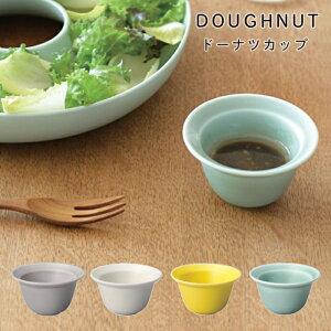 ドーナツカップ DOUGHNUT パーティー ミニ 小さい 小さめ 器 ドレッシング ソース ディップ 薬味 お菓子 ゼリー プリン アイス 副菜 盛り付け 箱入り おしゃれ シンプル 食器 洋食器 ギフト イブ
