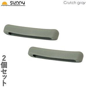 アルミ軽量松葉杖 Crutch gray専用脇あてカバー 2個セット SUMS-CG9002- あす楽 脇 松葉杖 杖 交換用 つえ ステッキ 介護 歩行補助