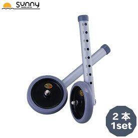 固定型歩行器用5インチホイール(前部) 0402-SW9001 あす楽 車輪 前輪 歩行器 軽量 伸縮 介護 リハビリ 歩行補助 杖 つえ ステッキ