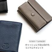 イタリアンレザーコンパクトウォレット本革財布折りたたみ財布メンズ小さめ