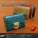 【送料無料】【ぽっきり3000円】国産革[Japan made Leather]エナメルクロコレザー 名刺入れ 通勤 通学 新生活 新社会…