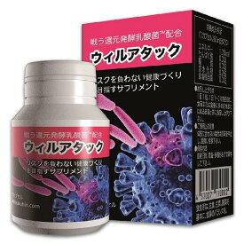 ウイルアタック 60cp 戦う還元発酵乳酸菌配合 純日本製 対策 安全 防止 予防 守る