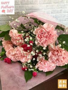 【母の日花束(ピンク)】 母の日 2021年 贈り物 花束 カーネーション レッド系 ピンク系 母の日 ギフト プレゼント 母の日ギフト 花 宅配 送料無料