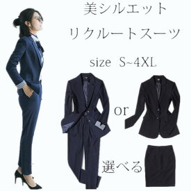 【サイズ有S/M/L/XL/2XL/3XL/4XL】リクルートスーツ ビジネススーツ おすすめ 女性 スーツ おしゃれ スーツ レディースセットアップスーツ 大きいサイズ レディース パンツスーツ スカートスーツ 女性用 制服 オフィス OL 制服 大きいサイズ da101h2h2d4/代引き不可
