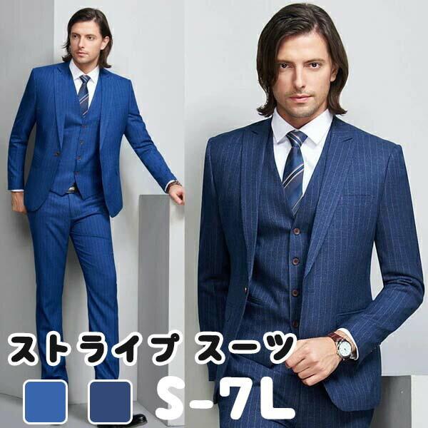 【サイズ有S/M/L/XL/2XL/3XL/4XL】縦縞メンズスーツ スリム 肩パッドあり 1ツボタン ビジネススーツ suit セットアップ スーツ ビジネススーツ 紳士 メンズ フォーマルスーツ 大きいサイズ 結婚式 成人式 ブルースーツ ネイビースーツdg667f0f0f0/代引き不可