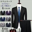 【8サイズ】ビジネス スーツ メンズ スリム ビジネス 紳士服 suit おしゃれ ビジネス 紳士服 背広 卒業式 入学式 スト…