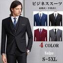 【8サイズ・4カラー】ビジネス スーツ メンズ スリム ビジネス 紳士服 suit おしゃれ 大きいサイズ 紳士服 背広 卒業…