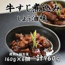 牛すじ煮込み しょうゆ味 計960g(160g×6袋)【冷凍】