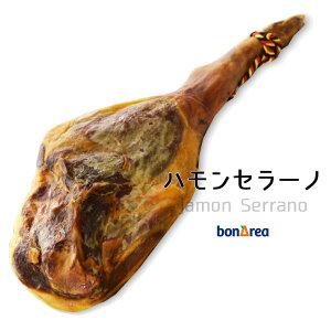 ハモンセラーノ 熟成 12ヶ月 ブランド ボナーリア スペイン産 生ハム 原木[不定貫 重量]約7.0kg 〜 8.5kg
