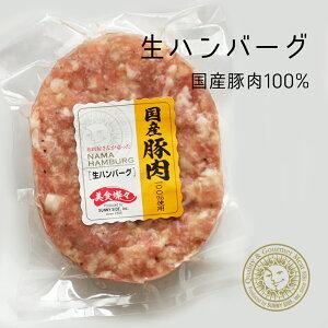 お肉屋さんが造った 生ハンバーグ 200g国内産豚100% [冷凍]