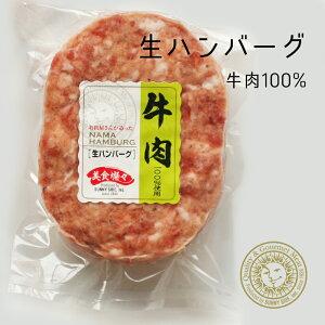 お肉屋さんが造った生ハンバーグ 200g牛肉100% [冷凍]