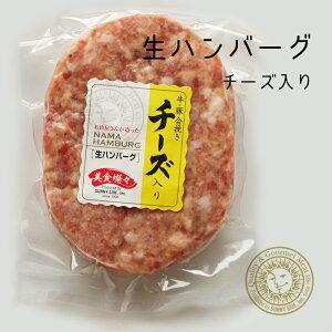 お肉屋さんが造った生ハンバーグ 200g牛 ・ 豚 合挽 チーズ入り [冷凍]