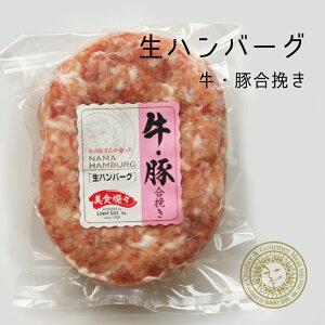 お肉屋さんが造った 生ハンバーグ 200g牛 ・ 豚合挽き [冷凍]