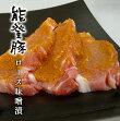 石川県産能登豚特製味噌漬け豚ロース(約150g×5枚)[冷凍]