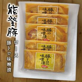 能登豚 特製味噌漬け豚ロース & 豚トロ(豚ロース約150g×3枚、豚トロ約150g×2枚)[冷凍]