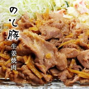 能登豚 生姜焼肉 1kg (500g×2P) [冷蔵]