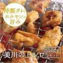 美川の上シロ150g×5個セット国産豚ホルモン【冷蔵】お好きな味が選べます!※北海道・沖縄本島及びその他離島送料別途