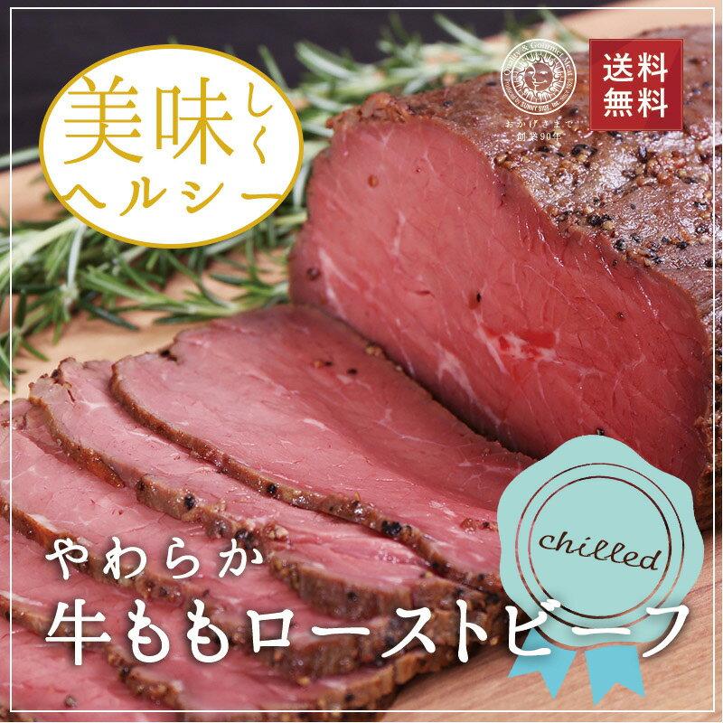 [冷蔵]送料無料 牛もも肉の柔らかヘルシーなローストビーフ500g×1個入り タレ・レホール(西洋わさび)付き ギフトにも沖縄本島及びその他離島は別途送料加算
