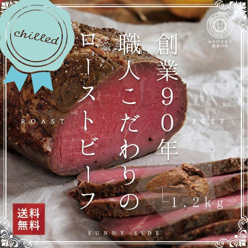 [ホテル御用達]ローストビーフ 1.2kg[送料無料][冷蔵]おまけ付き