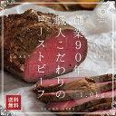 【100g当り524円】ローストビーフ1.0kg【送料無料】【冷凍】【おまけ】タレとレホール(西洋わさび)付ギフトやおもて…