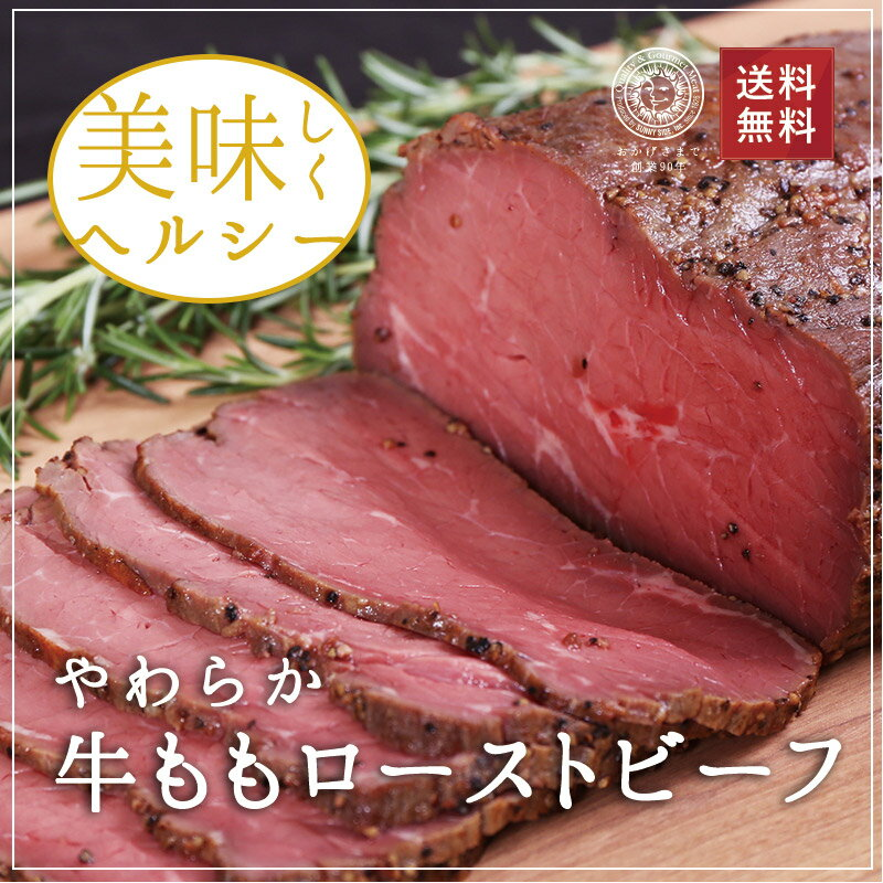 牛もも肉の柔らかヘルシーなローストビーフ700g おまけ付き[冷凍]