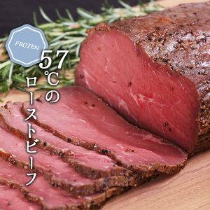 牛もも肉の柔らかヘルシーなローストビーフ300g おまけ付き[冷凍]