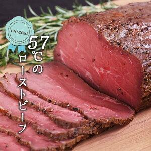 [冷蔵]牛もも肉の柔らかなローストビーフ 500g おまけ付
