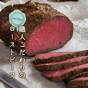 [ホテル御用達]ローストビーフ 1.2kg[冷蔵]おまけ付