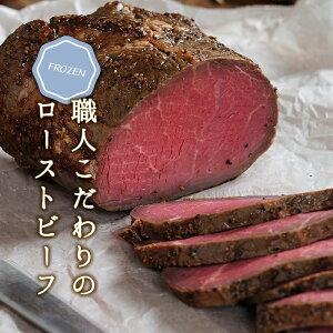 [ホテル御用達]ローストビーフ 1.2kg[冷凍]おまけ付