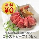 【送料無料】牛もも肉の柔らかヘルシーなローストビーフ1.0kg タレ・レホール(西洋わさび)付き 【冷凍】沖縄本島及びその他離島は別途送料加算