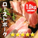 【送料無料】ローストポーク 1.0kg〜1.2kg【冷凍】沖縄本島及びその他離島は別途送料