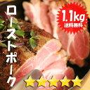 【送料無料】ローストポーク 1.1kg【冷凍】沖縄本島及びその他離島は別途送料