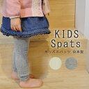 【送料無料 選べる2色】日本製 キッズ カジュアル リブ柄 ベビースパッツ リブレギンス 子ども 男の子 女の子 暖かい …