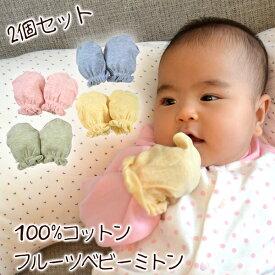 2個セット ベビーミトン 赤ちゃん 日本製 女の子 男の子 新生児 手袋 果実で染めた 2個セット コットン100% 爪 顔 傷の防止 イエロー ブルー グリーン ピンク ナチュラル 春 夏 秋 冬