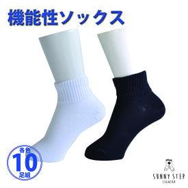 【10足セット/23-25cm】スクールスニーカーソックス10足組(ハイカット丈) 14A-008S